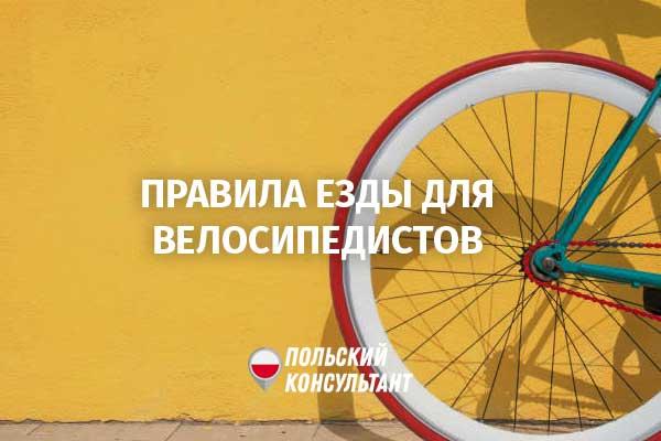 ПДД для велосипедистов в Польше