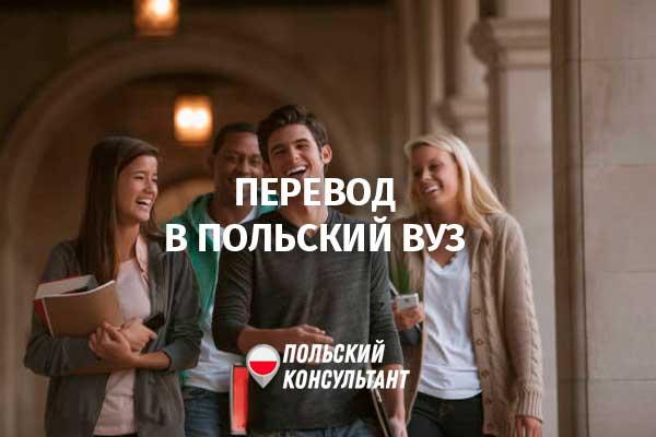 Как перевестись в польский вуз из высших учебных заведений других стран? 4