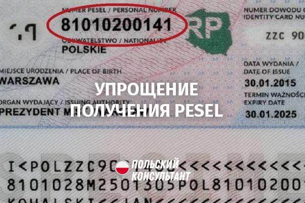Упрощение получения PESEL иностранцами в Польше