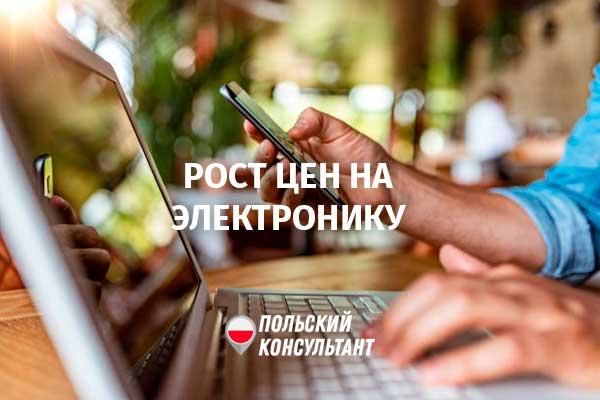 В Польше введут налог на электронику с 2022 года 50