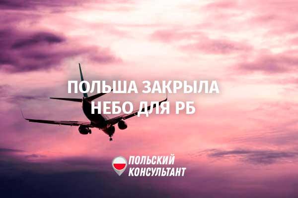 Об авиасообщении между Польшей и Республикой Беларусь 43