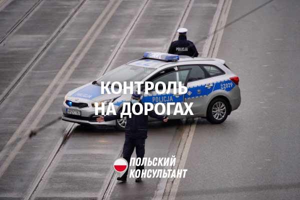 На майские праздники усиливается контроль на польских дорогах