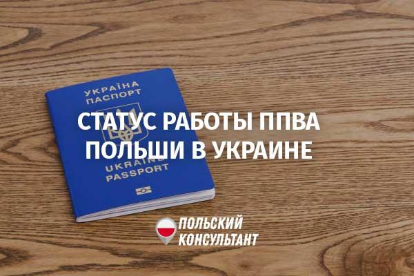 Работа визовых центров Польши в Украине в пандемию