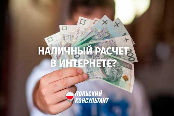 Обязанность принимать наличные: в Польше рассматривают новый закон 4