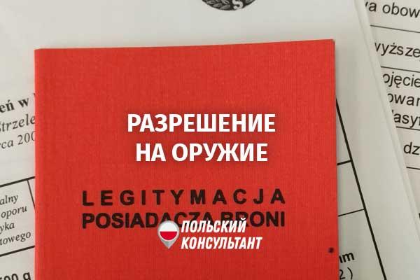 разрешение на оружие в Польше