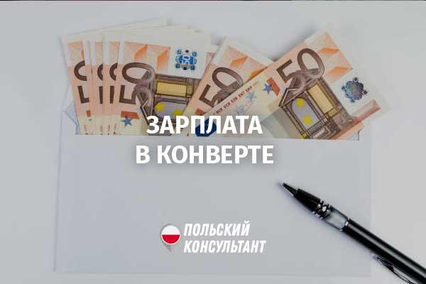 1,4 млн работников в Польше получают зарплату в конвертах