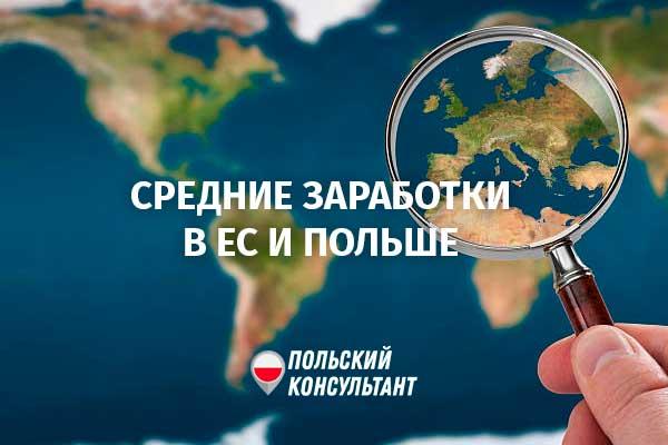 Равные условия: швейцарец в месяц зарабатывает столько же, сколько болгарин в год 44