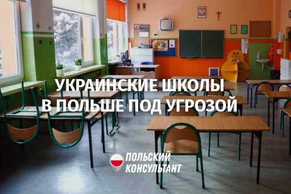 Украинские школы в Польше под угрозой