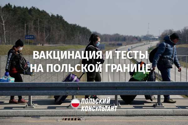 Тестирование и вакцинация украинцев на польской границе