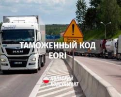 Что такое номер EORI и как его получить в Польше? 1