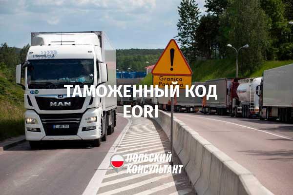 Что такое номер EORI и как его получить в Польше? 3