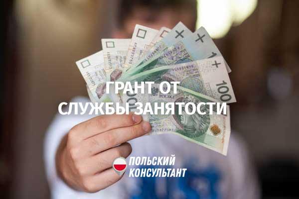 грант от польской службы занятости на открытие бизнеса