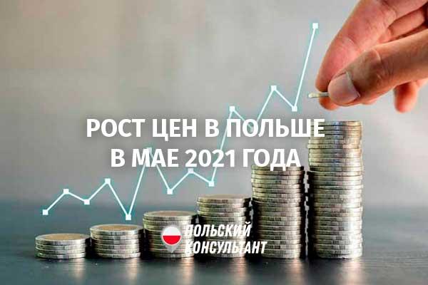 Цены в польских магазинах в мае выросли более чем на 5% 37