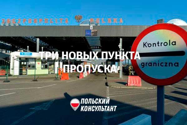 С 23 июня возобновляют работу все пункты пропуска на польско-украинской границе 11