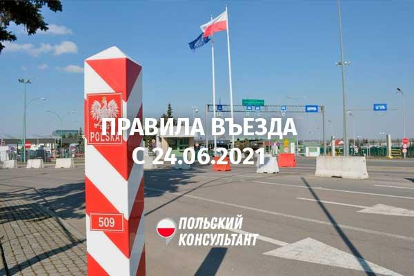 Возвращается обязательный карантин! Правила въезда в Польшу с 24 июня 5