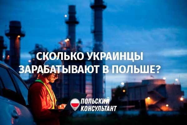 Сколько реально зарабатывают украинцы в Польше? 41