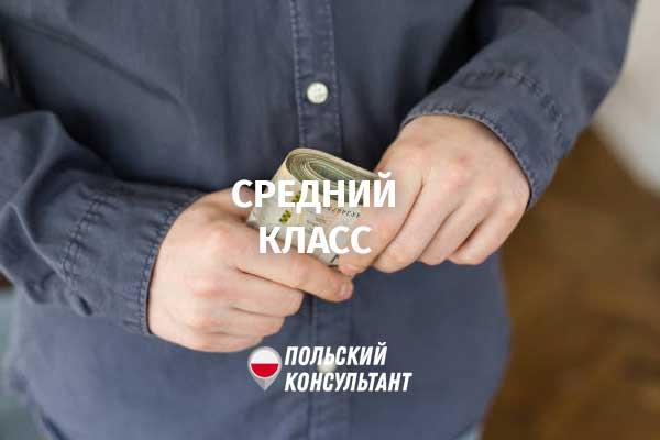 Средний класс в Польше
