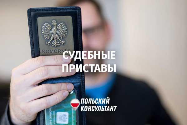Как судебные приставы в Польше взыскивают долги