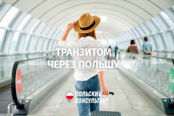 Можно ли проехать через Польшу транзитом во времена коронавируса? 10