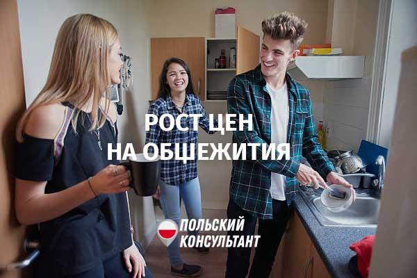Выросли цены на общежития для студентов в Польше