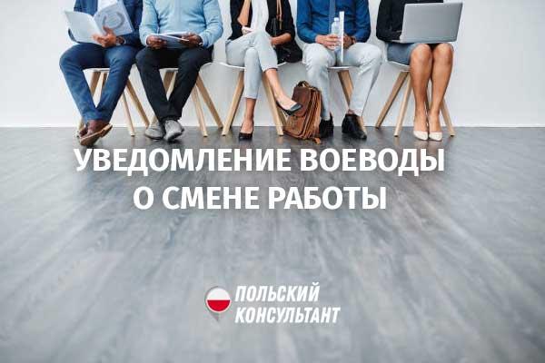 Уведомление воеводы о смене работы и увольнении в Польше