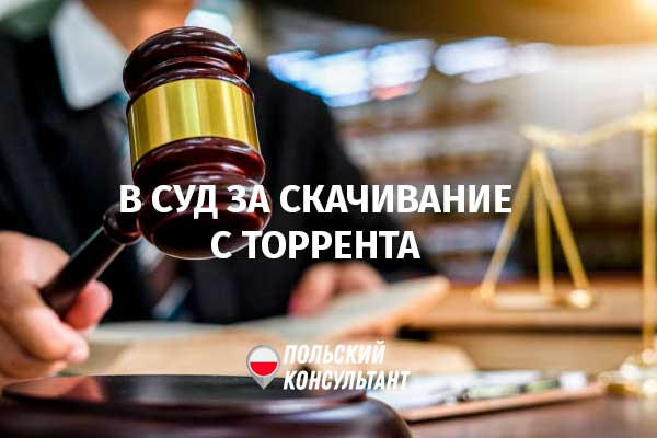 За торрент к коллектору? Европейский суд обязал раскрывать имена и адреса нарушителей авторских прав 40