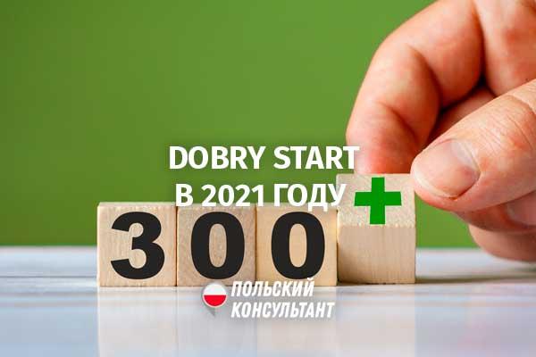 Особенности подачи заявлений на Dobry Start в 2021 году 16