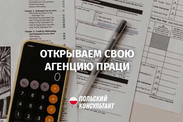 как открыть агентство по трудоустройству в Польше