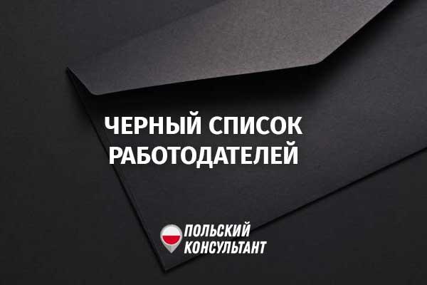 Черный список работодателей Польши