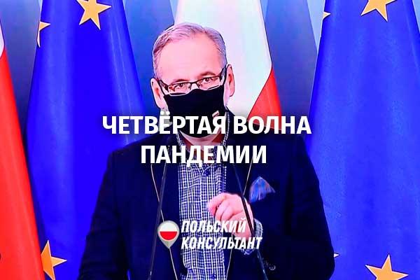 Польское правительство ожидает четвертую волну COVID-19 уже осенью 1