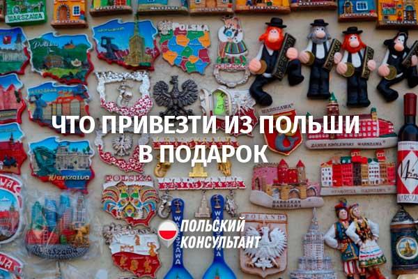 Что привезти родным из Польши в подарок? Обзор сувениров и продуктов 15