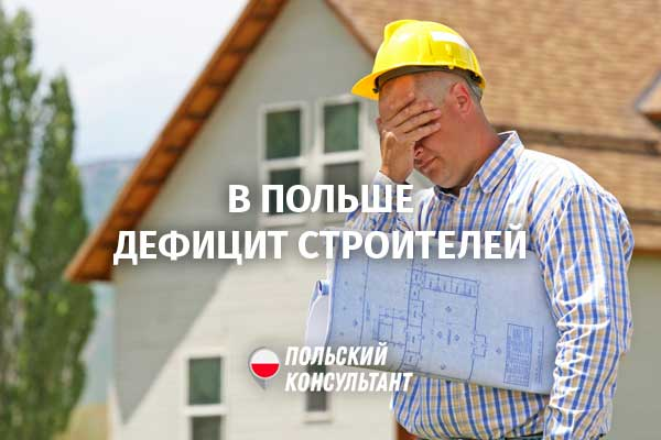 В Польше на стройках не хватает 60 000 работников 22