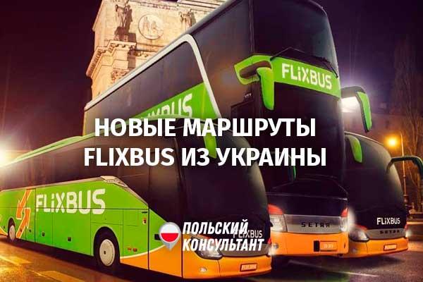 FlixBus запускает новые рейсы из Украины в Польшу 30