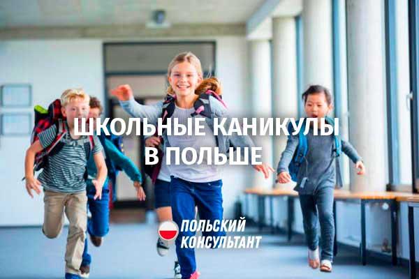Школьные каникулы в Польше 2021/22 и 2022/23 учебных годах 3