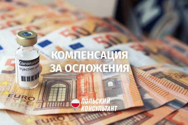 Денежная компенсация за осложнения после прививки от COVID-19 в Польше