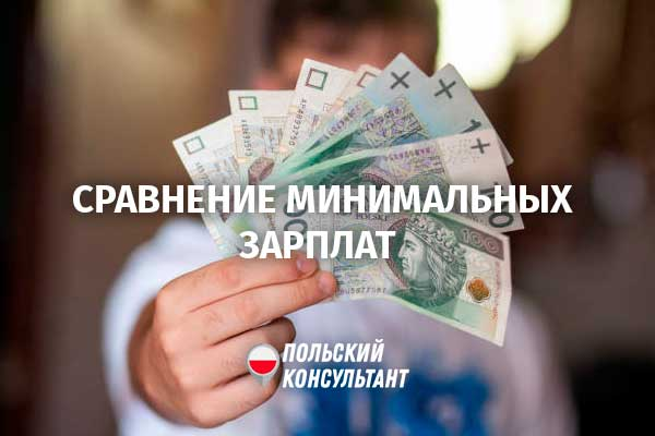 Сравнение минимальных зарплат в Польше и других странах Европы в 2021 году 17