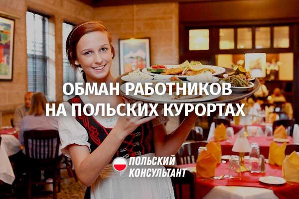 Предупреждаем о росте числа обманов работников в сфере туризма в Польше 27