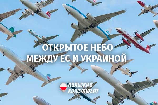 «Открытое небо» Украины: подешевеют или подорожают авиабилеты? 29