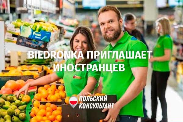 Biedronka приглашает на работу украинских заробитчан 33