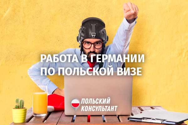 Можно ли работать в Германии по польской рабочей визе и чем опасна работа без van der Elst visa? 1