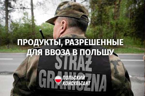 Какие продукты можно и нельзя ввозить в Польшу? 8