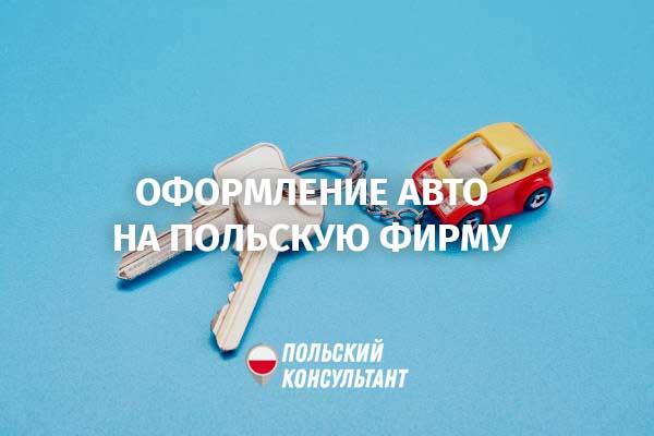 Регистрация авто на польскую фирму