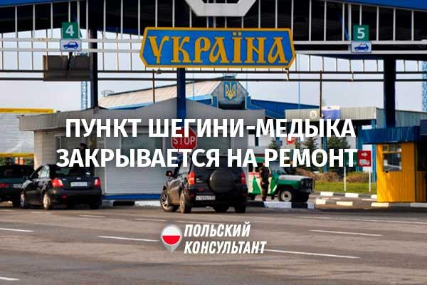 Пункт пропуска Шегини-Медыка может закрыться на ремонт 7