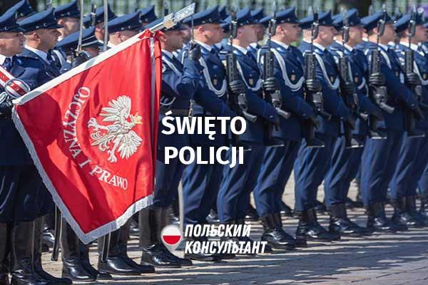 24 июля - День полиции в Польше 21