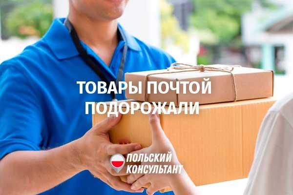 Конец дешевых покупок на AliExpress и eBay с 1 июля 2021 года 32