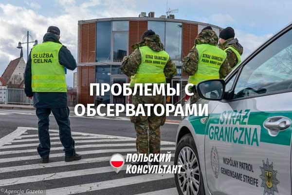 Проблемы при въезде в Польшу без адреса обсервации 2