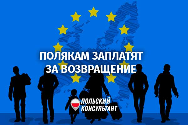 Полякам заплатят за возвращение в Польшу 26