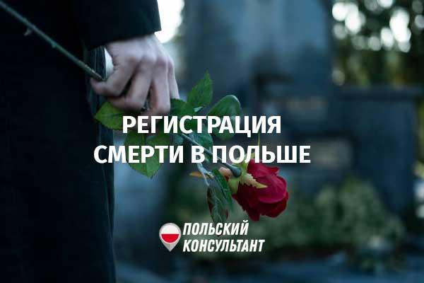 Как получить свидетельство о смерти в Польше