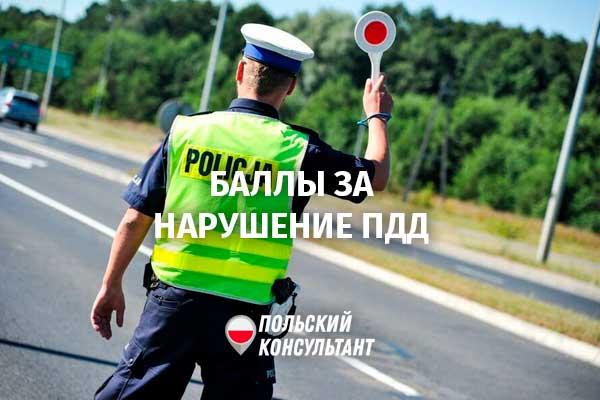Система баллов в ПДД Польши: за какое нарушение сколько начисляют? 12