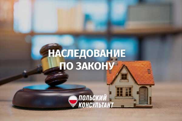 Наследство по закону в Польше